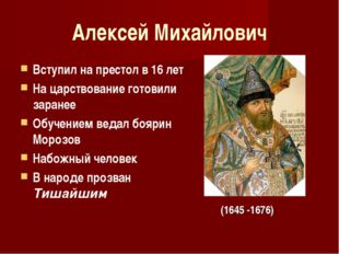 Алексей Михайлович Вступил на престол в 16 лет На царствование готовили заран