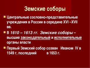 Земские соборы Центральные сословно-представительные учреждения в России в се