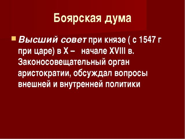 Боярская дума Высший совет при князе ( с 1547 г при царе) в X – начале XVIII...
