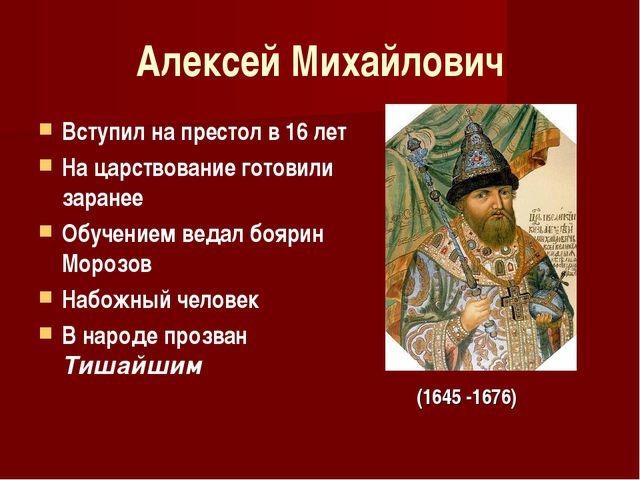 Алексей Михайлович Вступил на престол в 16 лет На царствование готовили заран...