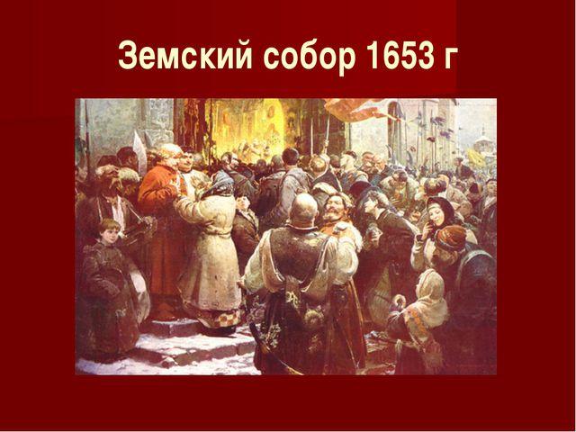 Земский собор 1653 г