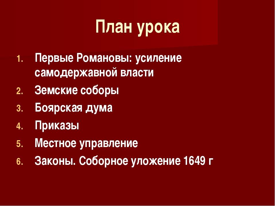 План урока Первые Романовы: усиление самодержавной власти Земские соборы Бояр...