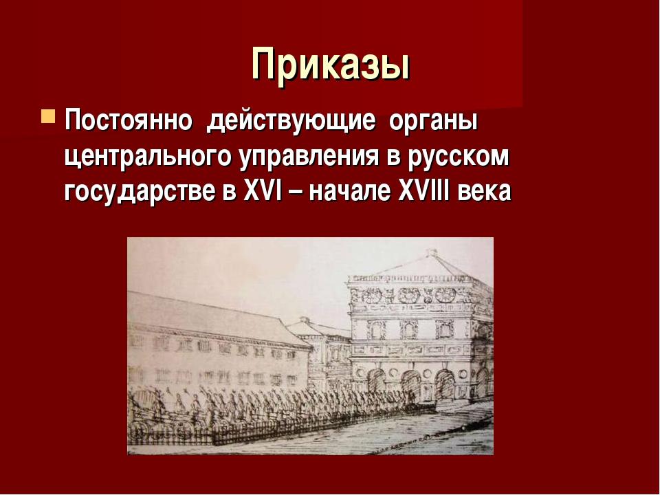 Приказы Постоянно действующие органы центрального управления в русском госуда...