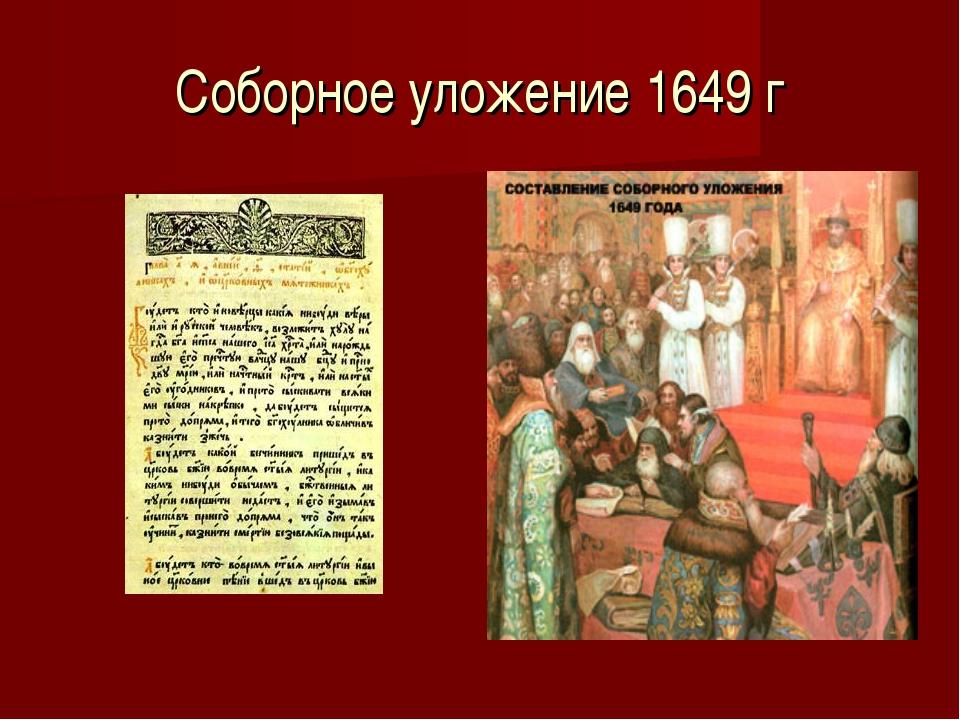 Соборное уложение 1649 г