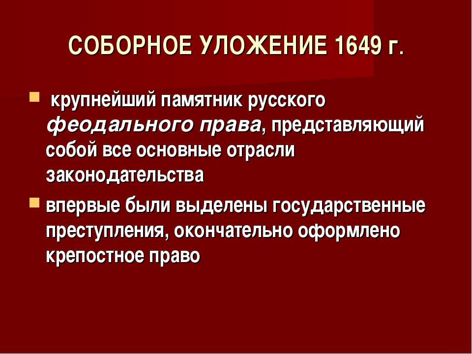 СОБОРНОЕ УЛОЖЕНИЕ 1649 г. крупнейший памятник русского феодального права, пре...