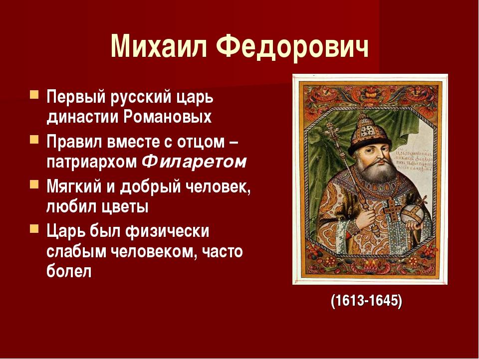 Михаил Федорович Первый русский царь династии Романовых Правил вместе с отцом...