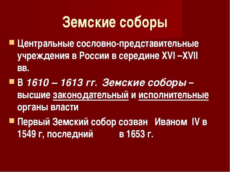 Земские соборы Центральные сословно-представительные учреждения в России в се...
