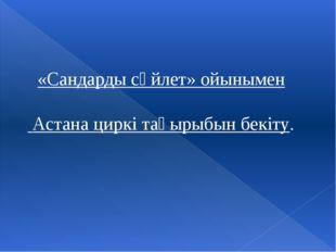 «Сандарды сөйлет» ойынымен Астана циркі тақырыбын бекіту.