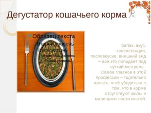 Дегустатор кошачьего корма Запах, вкус, консистенция, послевкусие, внешний ви