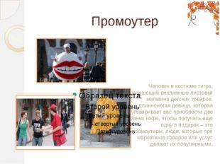 Промоутер Человек в костюме тигра, раздающий рекламные листовки магазина детс