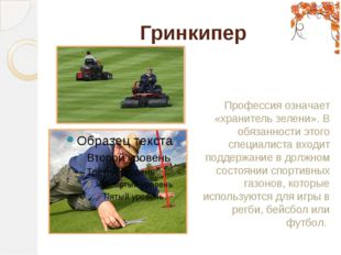 Гринкипер Профессия означает «хранитель зелени». В обязанности этого специал