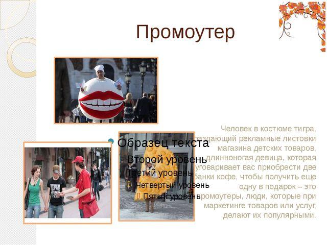 Промоутер Человек в костюме тигра, раздающий рекламные листовки магазина детс...
