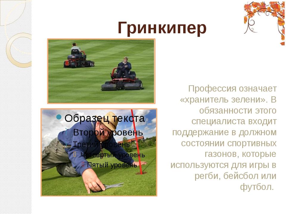 Гринкипер Профессия означает «хранитель зелени». В обязанности этого специал...