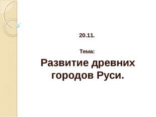 20.11. Тема: Развитие древних городов Руси.