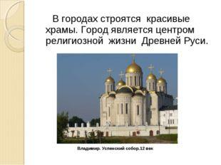 В городах строятся красивые храмы. Город является центром религиозной жизни