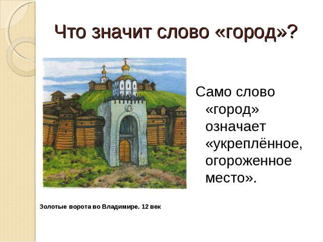 Что значит слово «город»? Само слово «город» означает «укреплённое, огороженн...