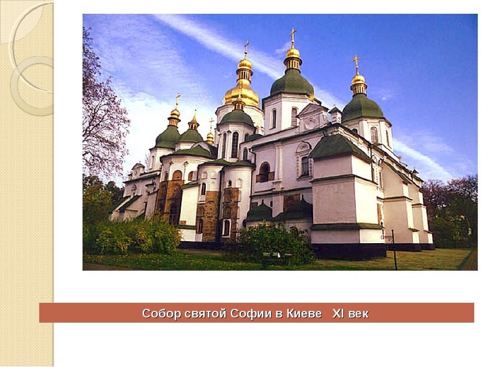 Собор святой Софии в Киеве XI век