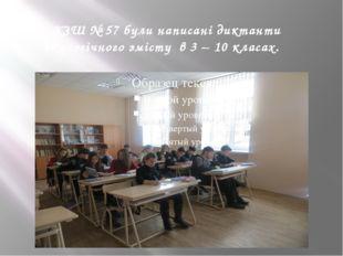 В КЗШ № 57 були написані диктанти екологічного змісту в 3 – 10 класах.