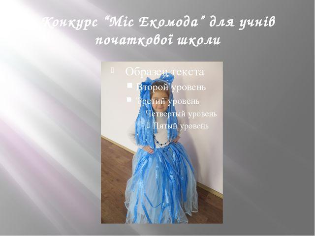 """Конкурс """"Міс Екомода"""" для учнів початкової школи"""