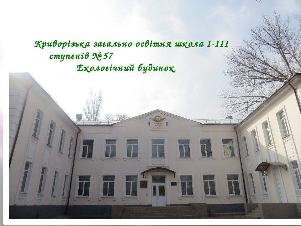 Криворізька загально освітня школа I-III ступенів № 57  Екологічний буд...