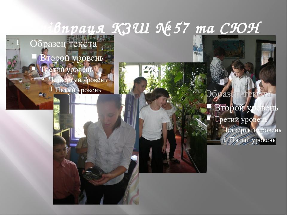 Співпраця КЗШ № 57 та СЮН