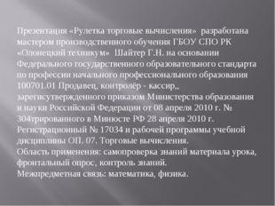 Презентация «Рулетка торговые вычисления» разработана мастером производственн