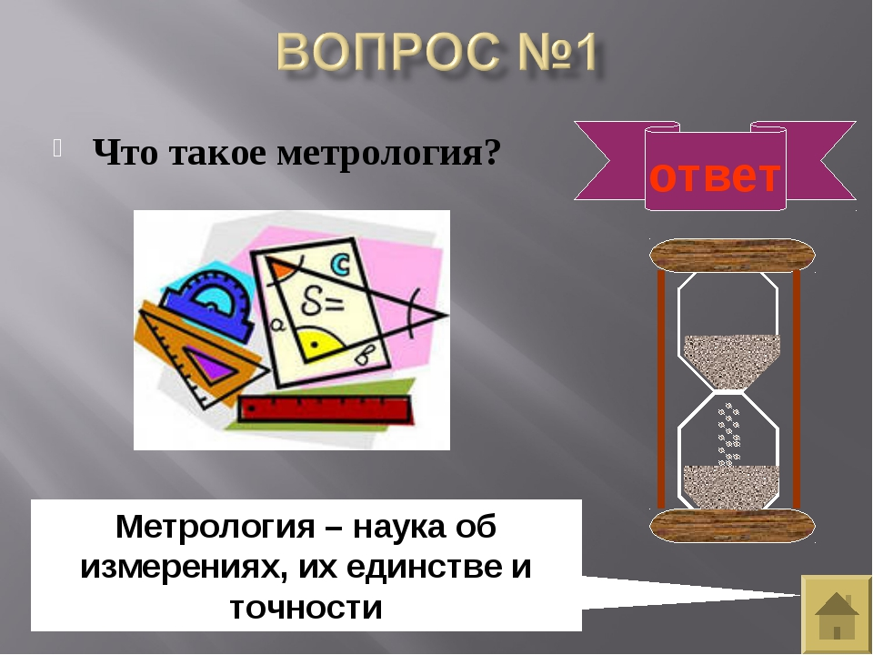 Что такое метрология? ответ Метрология – наука об измерениях, их единстве и...