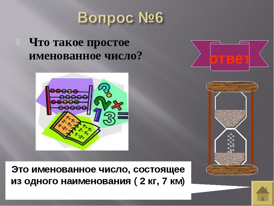 Что такое простое именованное число? ответ Это именованное число, состоящее и...
