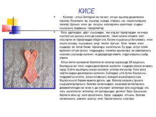 КИСЕ Киселер – алтын йиплернен ве пек мот олгъан эшьялар джумлесине кирелер.