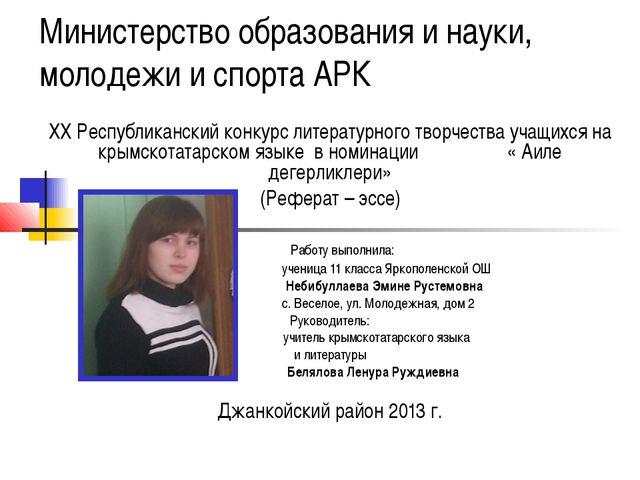 Министерство образования и науки, молодежи и спорта АРК XX Республиканский ко...