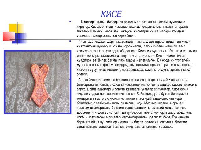 КИСЕ Киселер – алтын йиплернен ве пек мот олгъан эшьялар джумлесине кирелер....