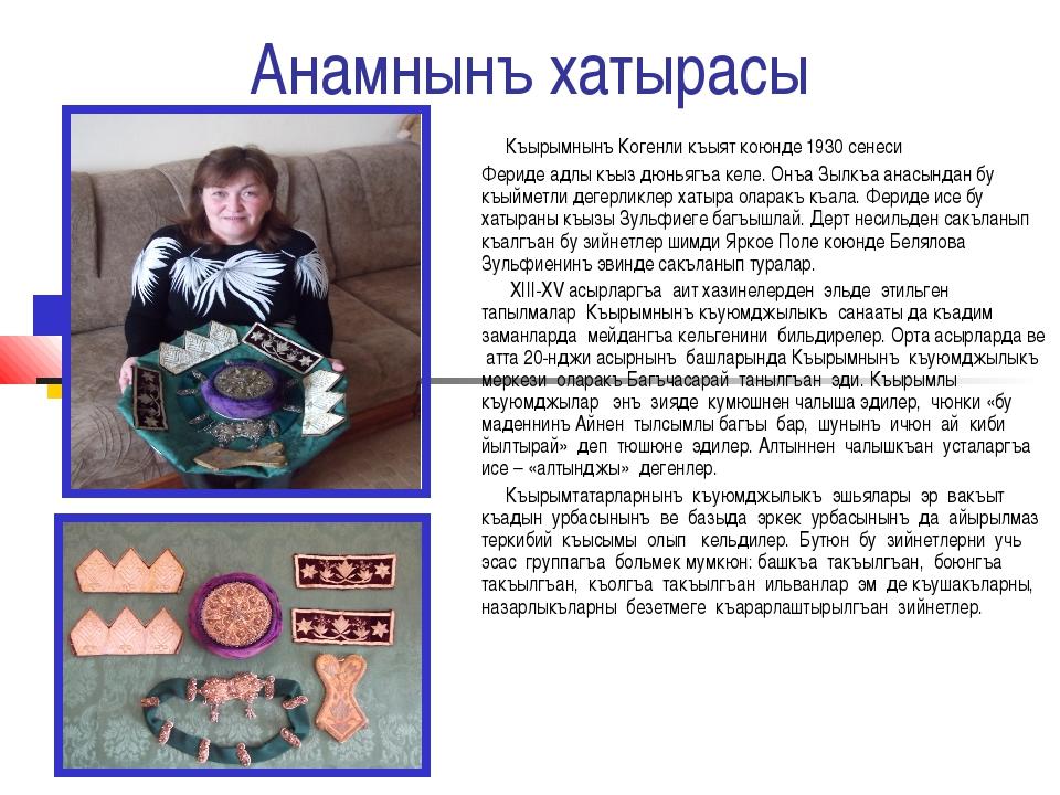 Анамнынъ хатырасы Къырымнынъ Когенли къыят коюнде 1930 сенеси Фериде адлы къ...