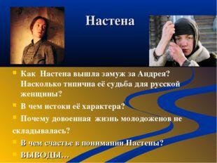 Настена Как Настена вышла замуж за Андрея? Насколько типична её судьба для ру