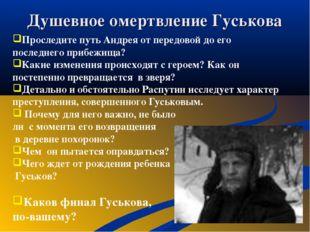 Душевное омертвление Гуськова Проследите путь Андрея от передовой до его посл