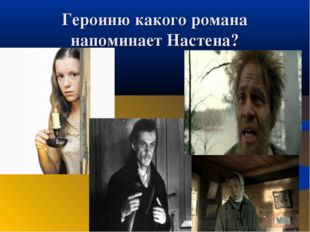 Героиню какого романа напоминает Настена?