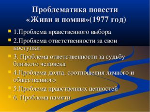 Проблематика повести «Живи и помни»(1977 год) 1.Проблема нравственного выбора