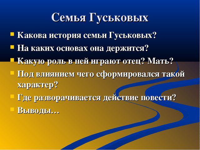 Семья Гуськовых Какова история семьи Гуськовых? На каких основах она держится...