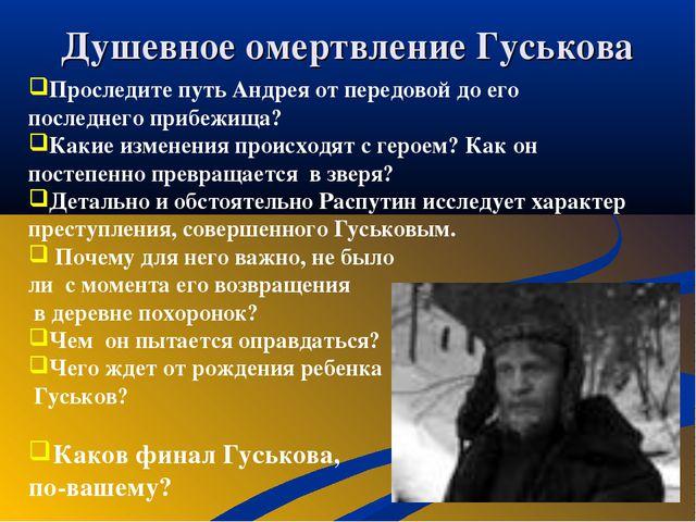 Душевное омертвление Гуськова Проследите путь Андрея от передовой до его посл...