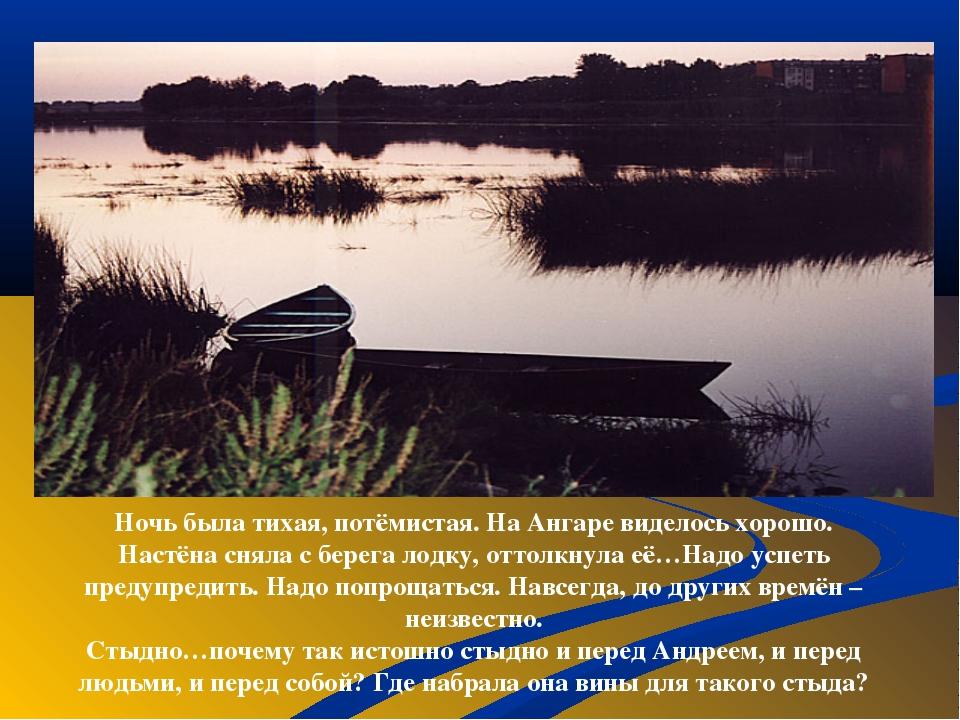 Ночь была тихая, потёмистая. На Ангаре виделось хорошо. Настёна сняла с берег...