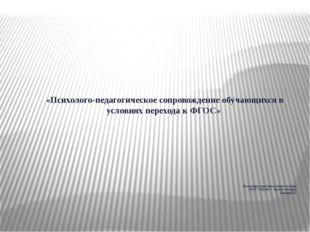 Презентацию подготовила педагог-психолог МБОУ СОШ №1 с. Верхние татышлы Шайх