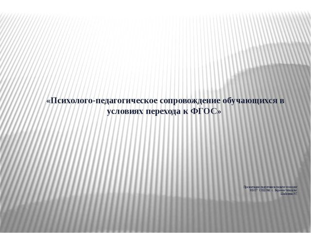 Презентацию подготовила педагог-психолог МБОУ СОШ №1 с. Верхние татышлы Шайх...