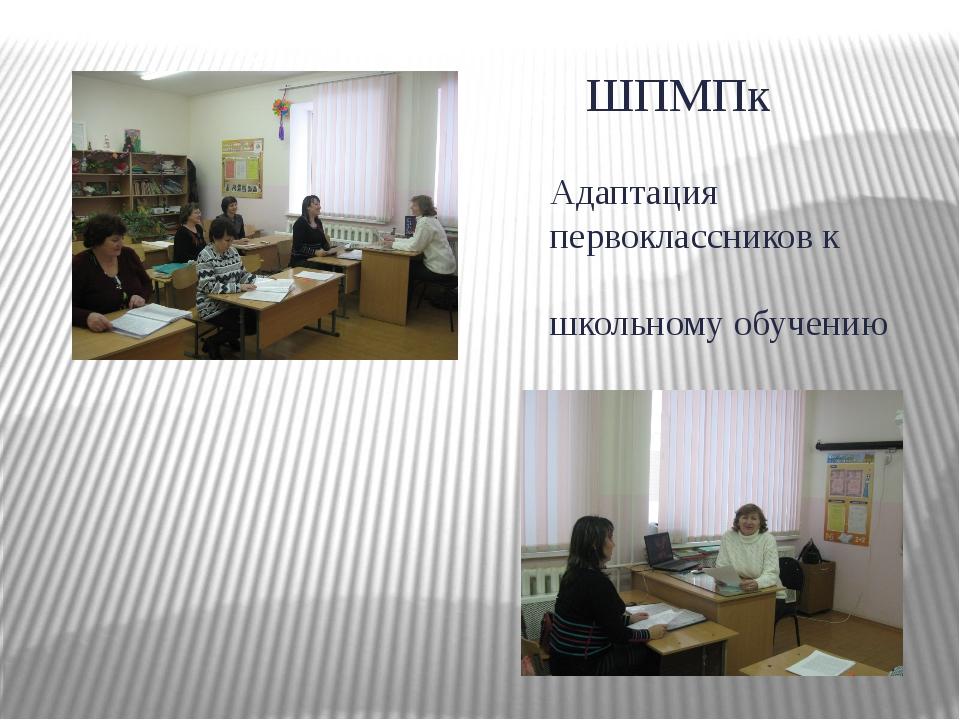 ШПМПк Адаптация первоклассников к школьному обучению