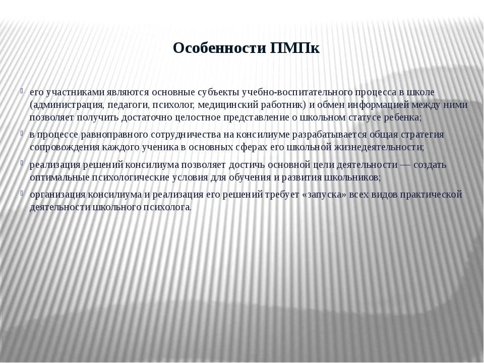 Особенности ПМПк его участниками являются основные субъекты учебно-воспитател...