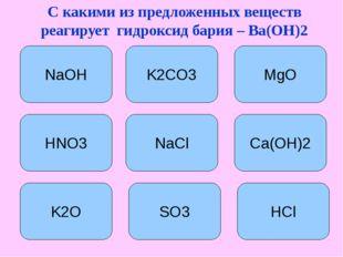 С какими из предложенных веществ реагирует гидроксид бария – Ba(OH)2 K2CO3 Mg