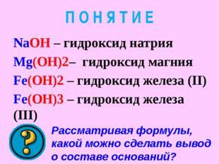 NaOH – гидроксид натрия Mg(OH)2– гидроксид магния Fe(OH)2 – гидроксид железа