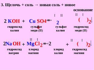 3. Щелочь + соль → новая соль + новое основание Cu OH К К OH + + Cu SO4 SO4 2