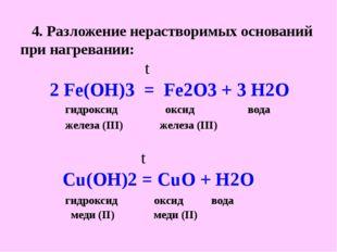 4. Разложение нерастворимых оснований при нагревании: t 2 Fe(OH)3 = Fe2О3 +