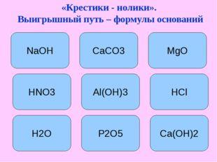 «Крестики - нолики». Выигрышный путь – формулы оснований NaOH Al(OH)3 Ca(OH)2