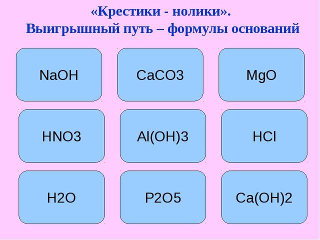 «Крестики - нолики». Выигрышный путь – формулы оснований NaOH Al(OH)3 Ca(OH)2...
