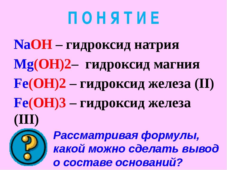 NaOH – гидроксид натрия Mg(OH)2– гидроксид магния Fe(OH)2 – гидроксид железа...